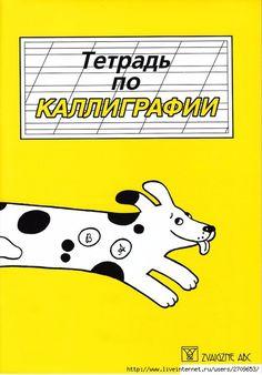 tetradj_po_kalligrafiji.page01 (488x700, 193Kb) Bulgarian Language, Language And Literature, Handwriting Practice, Preschool Activities, Kids Learning, Homeschool, Classroom, Letters, Baby