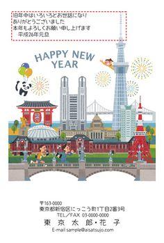 【ご当地デザイン:東京】 東京の新旧名所を描いてみました。2014年も新たな名所が生まれるかもしれませんね。