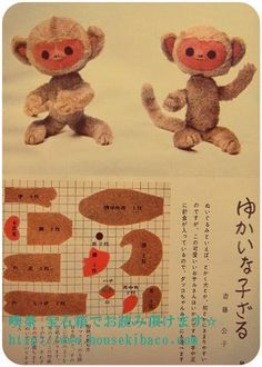 Diy Crafts Vintage, Vintage Toys, Diy And Crafts, Fabric Dolls, Fabric Art, Cute Toys, Stuffed Animal Patterns, Old Toys, Textiles