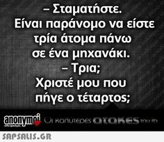 χαχα Greek Memes, Funny Greek Quotes, Funny Picture Quotes, Sarcastic Quotes, Funny Vid, Stupid Funny Memes, Hilarious, Funny Images, Funny Photos