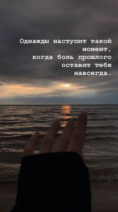 Instagram Quotes, Instagram Story, Teen Quotes, Motivational Quotes, Beautiful Flower Quotes, Russian Quotes, Sad Wallpaper, Truth Of Life, Hard To Love