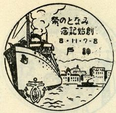 Kobe festival stamp