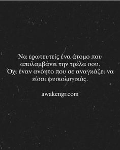 Poetry Quotes, Me Quotes, Special Quotes, Greek Quotes, Wise Words, Love Story, Quotations, Psychology, It Hurts