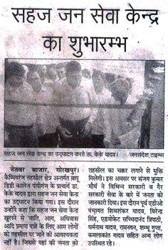 The #Sahaj Common Service Center (#CSC) was inaugurated at #Gorakhpur, #UP - News coverage on Jansandesh Times.