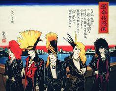 Harajuku, Visual Kei, Psychedelic, Crime, Japan, Rock, Heart, Cover, Makeup