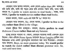 Spoken English with Bengali: গল্পে গল্পে ইংরেজি শেখা পাঠ-০২ English Word Book, English Speaking Book, English Learning Spoken, English Story, Learn English, English Dictionaries, Prepositions, Books To Read, Meant To Be