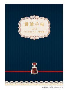 醤油手帖vol.5 〜甘く危険なスイーツ醤油〜のお知らせとサンプル - 醤油手帖