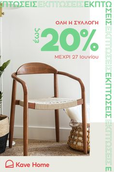 Internal Design, Belgian Style, Closet Designs, Wishbone Chair, Balloon Decorations, Home Furniture, Greece, Sweet Home, Wood
