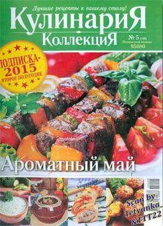 Кулинария. Коллекция № 5 (май 2015)