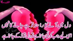 Poetry: Best Dil/Heart Shayari in Urdu, Images Collection for Facebook Posts