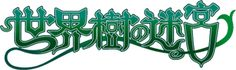 Original Sekaiju no Meikyuu logotype, one of my favorite designs in video games.