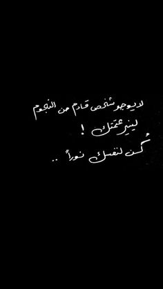No one cares Poetry Quotes, Mood Quotes, Life Quotes, Arabic English Quotes, Funny Arabic Quotes, Cover Photo Quotes, Picture Quotes, Postive Quotes, Beautiful Arabic Words