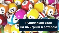 Рунический став на выигрыш в лотерею: могут ли руны помочь выиграть в лотерею. Рунный амулет для выиграша в лотерею. Рунный став: Выигрыш в лотерею