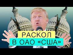 БИЗНЕС-ПЛАН ТРАМПА — ПРЕЗИДЕНТА ОАО «США» | новости политика трамп путин сша россия война нато - YouTube