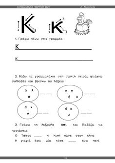 Τεύχος Γλώσσας Α΄ Δημοτικού Alphabet Book, Lettering, Math, School, Books, Libros, Math Resources, Book, Drawing Letters