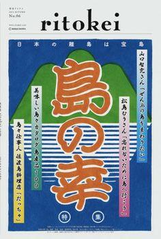 http://ritokei.com/contents/kikanritokei/backnumber/