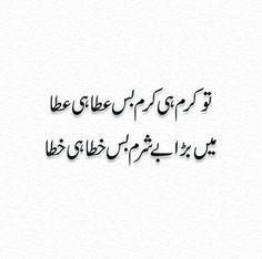 Tu karam hi karam bas ataa hi ataa , mai bara be-sharm bas khataa hi khataa Sufi Quotes, Poetry Quotes In Urdu, Best Urdu Poetry Images, Quran Quotes Love, Quran Quotes Inspirational, Urdu Poetry Romantic, Love Poetry Urdu, Islamic Love Quotes, Iqbal Poetry