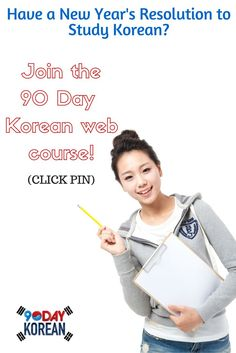 Want to learn Korean in a fast and fun way? Join our Korean Language Inner Circle course! Special New Year's promotion offer for Pinterest users. Click pin to find out more. #90DayKorean #LearnKoreanFast #KoreanLanguage