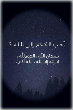 Subahn allah alhmdulilah