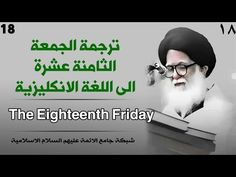 alaaqal: The Eighteenth Friday of AL-Sayed Mohammed AL-Sadr...