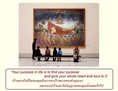 Your purpose in life is to find your purpose and give your whole heart and soul to it.