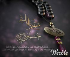 Jumma Mubarak Dp, Jumma Mubarak Messages, Eid Mubarak Pic, Jumma Mubarak In Arabic, Juma Mubarak Quotes, Juma Mubarak Images, Quran Quotes Love, Beautiful Quran Quotes, Islamic Images