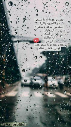 Flower Background Wallpaper, Love Wallpaper, Flower Backgrounds, Iran Pictures, Text Pictures, Cute Wallpapers Quotes, Wallpaper Quotes, Pink Hair Guy, Alone Girl Pic