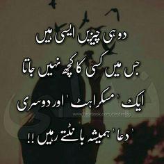 Islamic Quotes Urdu Quotes And Sayings Pics Sad Urdu Quotes Urdu