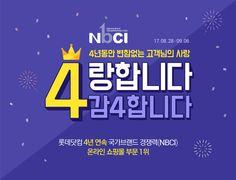 2017 NBCI 4주년 연속 1위 기념 축하전 - 사는 게 즐겁다! | 롯데닷컴