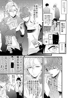 Hot Anime Guys, Anime Love, Detective Conan Wallpapers, Rap Battle, Angel Of Death, Manga, Doujinshi, Kawaii Anime, Anime Art