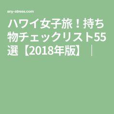 ハワイ女子旅!持ち物チェックリスト55選【2018年版】 