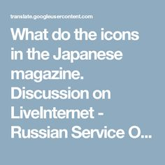 What do the icons in the Japanese magazine. Discussion on LiveInternet - Russian Service Online Diaries