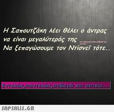 αστειες εικονες με ατακες Funny Greek Quotes, Funny Quotes, How To Be Likeable, Funny Moments, Laugh Out Loud, The Funny, Things To Think About, Laughter, Haha