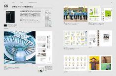 大学・専門学校と学生をつなぐ 学校案内のデザイン | 株式会社ビー・エヌ・エヌ新社