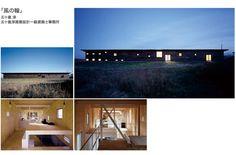 「風の輪」五十嵐 淳 五十嵐淳建築設計一級建築士事務所