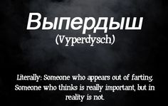 17 Russian Swear Words We Definitely Need In English Russian Humor, Russian Quotes, Learn Russian, Learn French, Languages Online, Foreign Languages, New Words, Cool Words, Russian Lessons