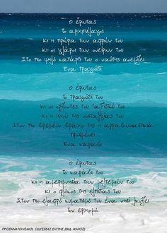 Οδυσσέας Ελύτης Dead Poets Society, Greek Culture, Hiding Places, Love Others, Greek Quotes, Quote Posters, Screenwriting, Deep Thoughts, Literature
