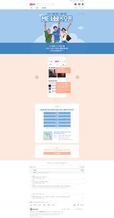 Mnet ME서비스프로모션 Promotional Design, Event Page, Edm, Event Design, Contents, Awards, Web Design, Banner, Bench