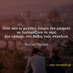 ΕΧΕΙΣ ΜΗΝΥΜΑ... ΑΠΟ ΤΟ ΣΥΜΠΑΝ!  #inspiration #wisdom #motivation #quote #life #meditation #quotes #mindfulness #greek #greece #greekquote #ελληνικα #Ελλάδα #greekquote #greekpost #instagram #logia #quotes #ellinikaquotes #wayoflife #greekposts #greece #quoteoftheday #στοιχακια #στιχακια #stixakia Way Of Life, Movie Posters, Movies, Beautiful, Instagram, Films, Film, Movie, Movie Quotes