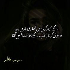 Ash Hair, No Eyeliner Makeup, Urdu Poetry, Hair Color, Sayings, Haircolor, Lyrics, Hair Dye, Hair Coloring