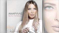 Αμαρυλλίς - Άστο τέλειωσε | Amaryllis - Asto Teleiose (Official Single 2...