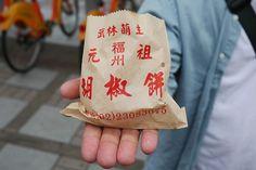 【台湾】現地人が絶賛! 台北で胡椒餅を食べるなら『福州元祖胡椒餅』 – 世界を旅するガイドブック Photrip フォトリップ Asian Design, Taipei, Tasty, Branding, Restaurant, Food, Weapon, Brand Management, Diner Restaurant