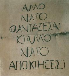 Άλλο να το φαντάζεσαι κι άλλο να το αποκτήσεις! Greek Words, Greek Quotes, Poetry Quotes, Sarcasm, Real Life, Advice, Thoughts, Feelings, Sayings