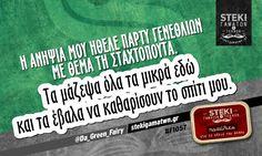 Η ανήψια μου ήθελε πάρτυ γενεθλίων με θέμα τη Σταχτοπούτα @Da_Green_Fairy - http://stekigamatwn.gr/f1057/