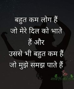 new attitude quotes pictures collection - Life Is Won For Flying (WONFY) Mood Off Quotes, Mixed Feelings Quotes, Good Thoughts Quotes, Good Life Quotes, Attitude Quotes, Love Quotes, Shyari Quotes, Diary Quotes, Qoutes