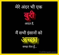 Hindi Motivational Quotes, Inspirational Quotes in Hindi - Brain Hack Quotes Hindi Quotes Images, Inspirational Quotes In Hindi, Hindi Words, Motivational Picture Quotes, Funny Attitude Quotes, Good Thoughts Quotes, Good Life Quotes, True Quotes, Funny Quotes