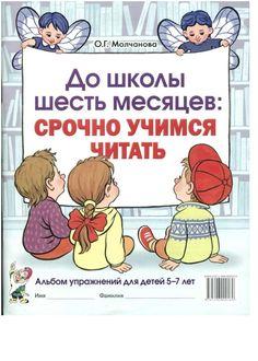 До школы шесть месяцев: срочно учимся читать