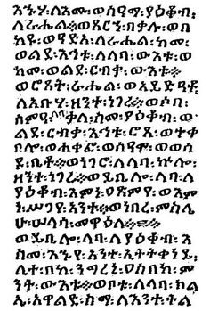 ge'ez (Ethiopic) Part of the Octateuch in Ethiopian, Genesis 29:11-16 written in the 15th century.