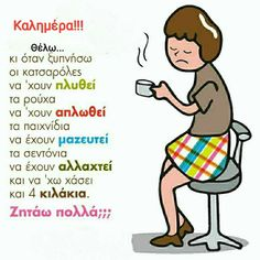 True Quotes, Best Quotes, Funny Quotes, Funny Memes, Jokes, Greek Love Quotes, Funny Greek, Funny Phrases, Sentences