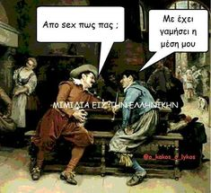 Jokes Quotes, Funny Quotes, Funny Memes, Ancient Memes, Lol, Greeks, Humor, Knots, Humour